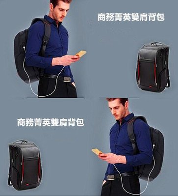 金聖斯官方正品USB充電防盜電腦旅行包