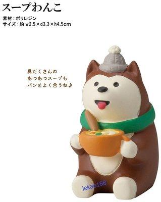 日本Decole concombre加藤真治2018年純喫茶愛喝湯的柴犬入偶配件組 (9月新到貨   )