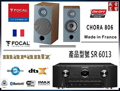 『盛昱音響』日本 Marantz SR6013 環繞擴大機 + Focal Chora 806 喇叭 - 有現貨可自取