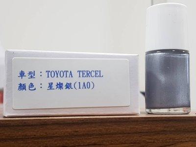 艾仕得(杜邦)Cromax 系統塗料 原廠配方點漆筆.補漆筆 TOYOTA TERCEL 顏色:星燦銀 色號:1A0