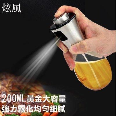 【Love Shop】炫風 200ML弧型噴油瓶 氣炸鍋噴油瓶/調味醬/玻璃噴油瓶/304不鏽鋼玻璃噴油瓶
