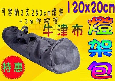 燈架包120×20CM 燈架袋燈架套 收納袋 牛津布燈袋燈包 手提袋手提包 腳架包 燈架包 攝影器材包大容量便攜包可參考