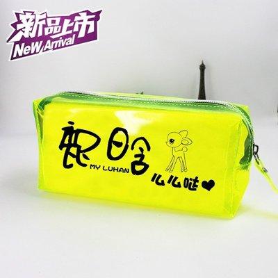 【首爾小情歌】EXO LUHAN 鹿晗 個人款 新款果凍筆袋。韓國EXO 螢光撞色化妝包 筆袋 鉛筆盒 文具 周邊 應援