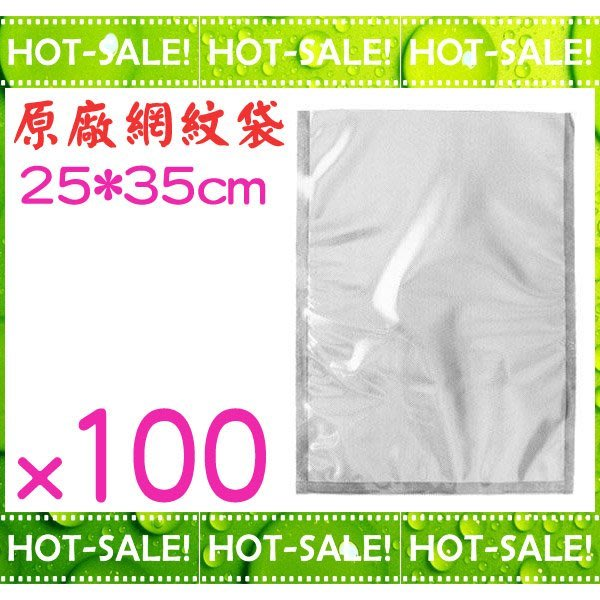 《25x35cm*100入》ARTISAN VB2535 網紋式真空袋 真空包裝袋 (VS2140/492967專用)