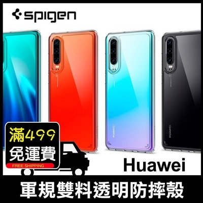 SPIGEN SGP 韓國正品 Huawei P30 Pro 軍規防摔殼 保護套 保護殼 透明殼 雙料材質 全包覆 軟殼