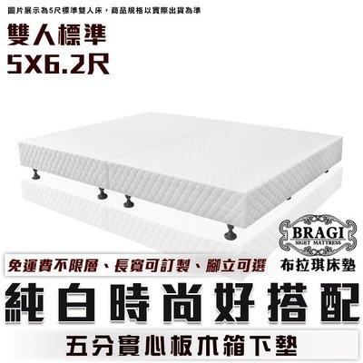 【布拉琪床墊】5尺 雙人標準 木箱下墊 床架 床底 非掀床 免費升級舒柔布 尺寸可訂製 全省免運費