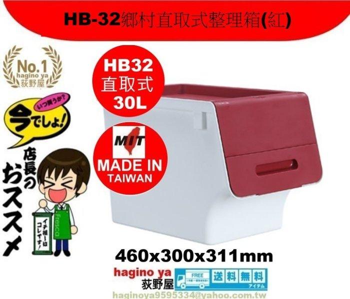 荻野屋/HB32/鄉村直取式整理箱紅/30L/收納箱/嬰兒衣物收納/整理箱/無印良品/HB-32/直購價