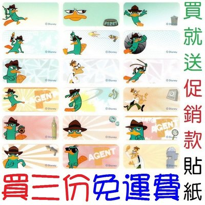 【F76】2812【鴨嘴獸泰瑞】一份162張台灣授權卡通防水姓名貼附同主題書卡收藏夾,幼稚園/上班族最愛姓名貼紙333