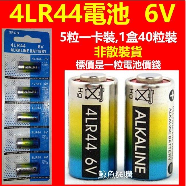 (正品卡裝足電壓) 4LR44 6V 止吠器電池 美容筆 訓狗器 照相機 雷射筆 遙控器 汽車防盜器等儀器電池