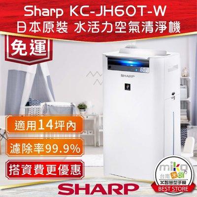 SHARP 夏普 日本原裝 水活力空氣清淨機 KC-JH60T-W 閃耀銀【嘉義MIKO手機館】搭資費更划算 嘉義市