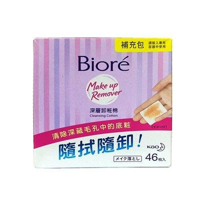 【B2百貨】 蜜妮深層卸粧棉-補充包(46片) 4710363566865 【藍鳥百貨有限公司】