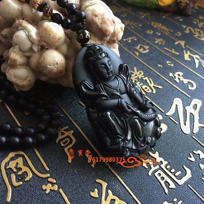 【福寶堂】天然黑曜石吊墜男士項鏈觀音菩薩守護神玉掛件項墜觀音玉飾品