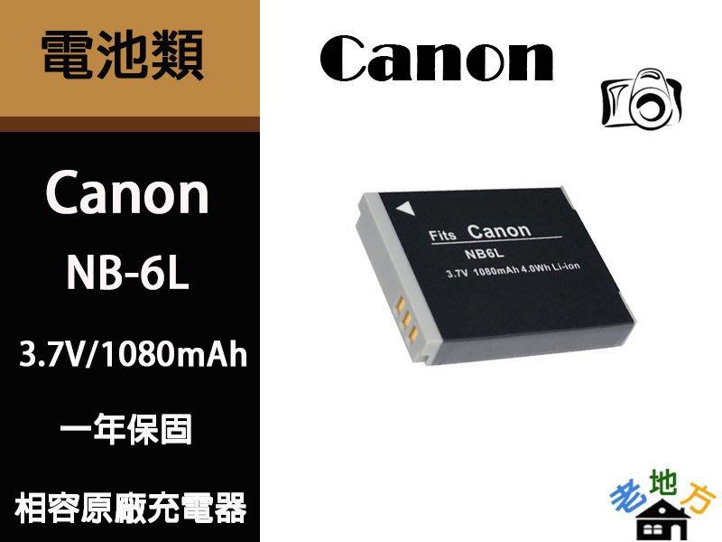 Canon NB-6L 鋰電池 SX600 SX610 SX700 SX710 HS 一年保固 NB6L 充電器  老地方