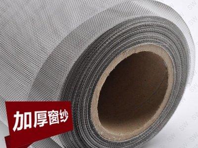 免運 整捲售 20目4尺寬防老鼠囓咬用不鏽鋼網 GD01-40RL 加厚不鏽鋼紗窗網 SUS304紗網 白鐵網