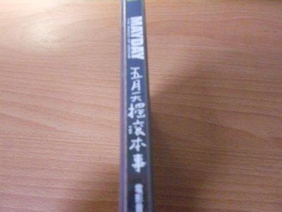 【采葳音樂網】-華語CD – 〝五月天   搖滾本事 電影原聲帶 〞 *  * 共1 片A7