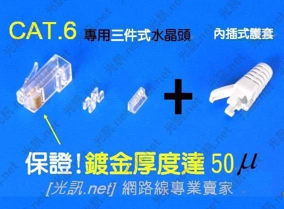 [ 光訊 專業特性 ] ㊣ 鍍金50U CAT.6 專用三件式 水晶頭 適 大同 CAT.6 UTP PE 305米 網路線接頭