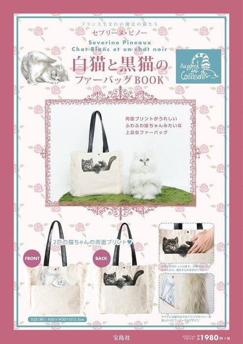 ☆Juicy☆日本雜誌附贈附錄 Severine Pineaux 雙面 貓咪 托特包 單肩包 大方包 購物袋 7276