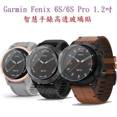 【玻璃保護貼】Garmin Fenix 6S/6S Pro 1.2吋 智慧手錶高透玻璃貼/螢幕保護貼/強化防刮