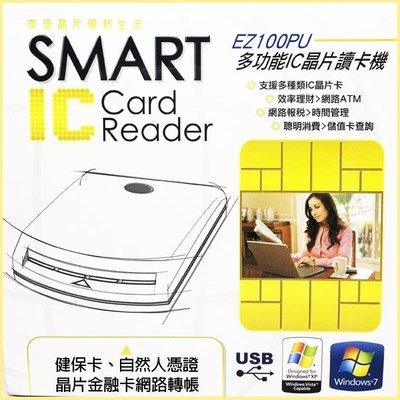 【HAHA小站】aibo EZ100PU 多功能 IC 晶片讀卡機 ATM 轉帳 Win10 USB 健保卡 自然人憑證