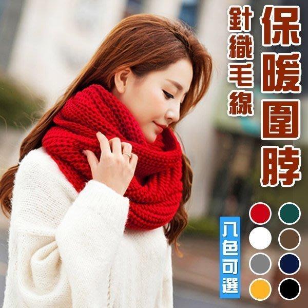 圍巾 加厚款 粗針織 長款 韓版新款 秋冬穿搭 保暖 毛線 套頭 圍脖 多色可選 現貨