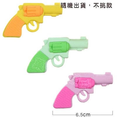 ☆菓子小舖☆《學生創意造型趣味辦公文具-手槍造型橡皮擦》