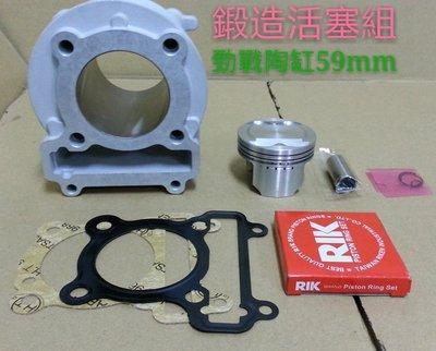 【NEW 汽缸.缸頭專賣】勁戰 BWS GTR 陶瓷 汽缸組~59mm配小平頂鍛造活塞組~