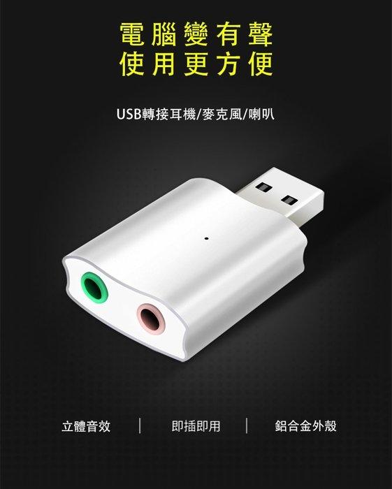 小白的生活工場*FJ NT0027 USB3.0 鋁合金外接音效卡
