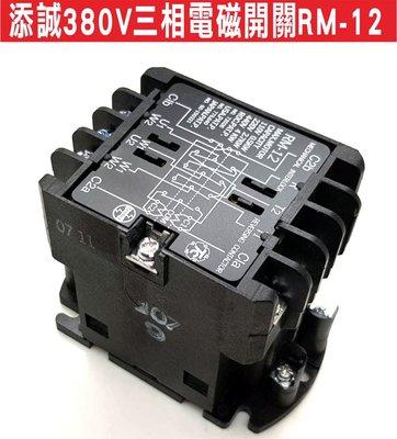 {遙控達人}添誠380V三相電磁開關RM-12添誠電磁接觸器注意事項,三用電表可簡單檢查好壞白色標籤為三相380V,