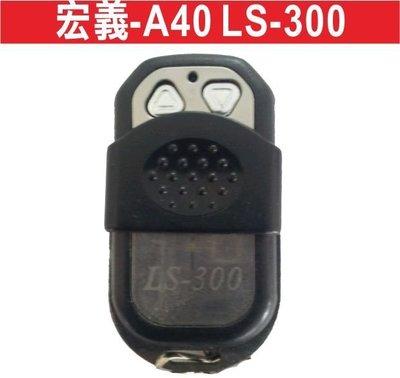 遙控器達人宏義-A40 LS-300 內貼A40 發射器 快速捲門 電動門遙控器 各式遙控器維修 鐵捲門遙控器 拷貝