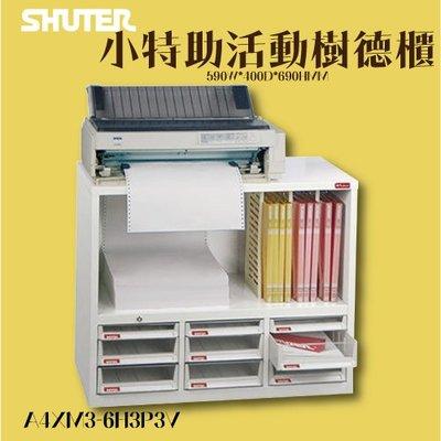 樹德 A4XM3-6H3P3V 側櫃樹德櫃列表機搭配系列 資料整理/文件櫃/文書櫃/公文櫃/雜誌櫃/書報櫃/多層矮櫃