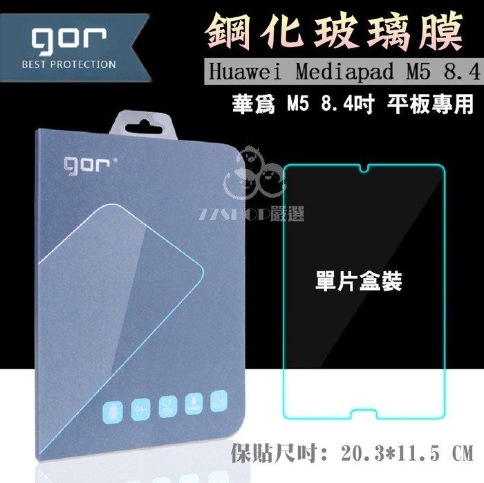 GOR HUAWEI MediaPad M5 8.4吋 平板專用 9H 鋼化玻璃 保護貼【77SHOP】