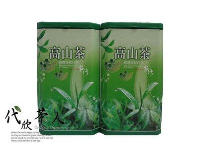 【代欣茶人】1999年份高山手揉老茶~輕老茶自然轉化~醇厚耐泡自然果酸~半斤500