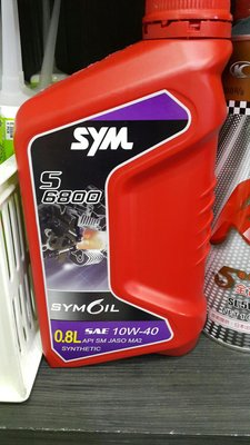 SYM 原廠 正廠 合成機油 10W40 S6800 6800 S7000 JETS 悍將 戰將 迪爵 GT GR Z1