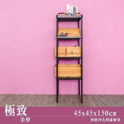 層架【UHO】 45×45×150cm 四層沖孔收納層架-烤漆黑