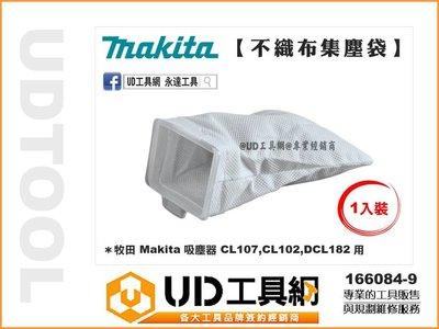 @UD工具網@ 牧田 集塵袋式 吸塵器專用集塵袋 適用 CL107 CL102 DCL182 濾網 166084-9