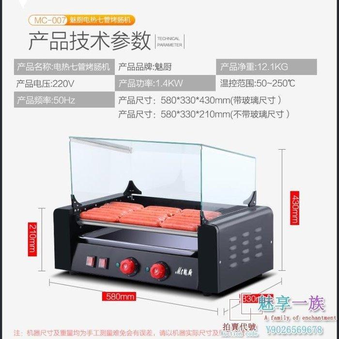 香腸機 熱狗機魅廚烤腸機商用熱狗機烤香腸機烤火腿腸機全自動家用台灣烤腸機 Igo