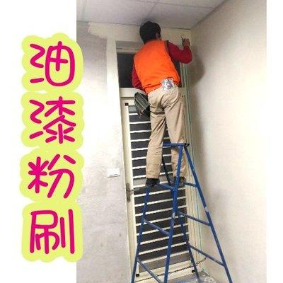 [阿華師傅]-新竹/苗栗/台中-油漆粉刷,壁癌處理,EPOXY環氧樹脂漆,工廠地板漆,防水,抓漏,結構補強~歡迎來電詢問