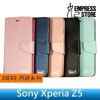 【妃小舖】XIEKE Sony Xperia Z5 月詩系列 蠶絲紋 支架/站立/插卡/收納 皮套/保護套 吊飾孔