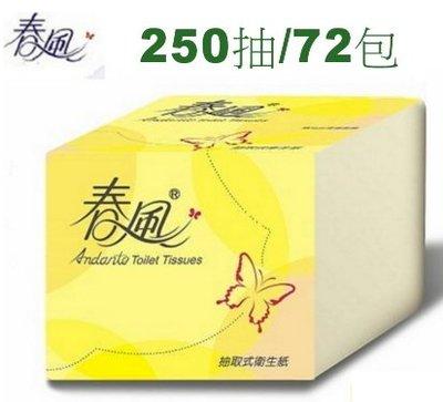 春風 單抽 衛生紙 面紙 250抽 72包 ~ 萬能百貨