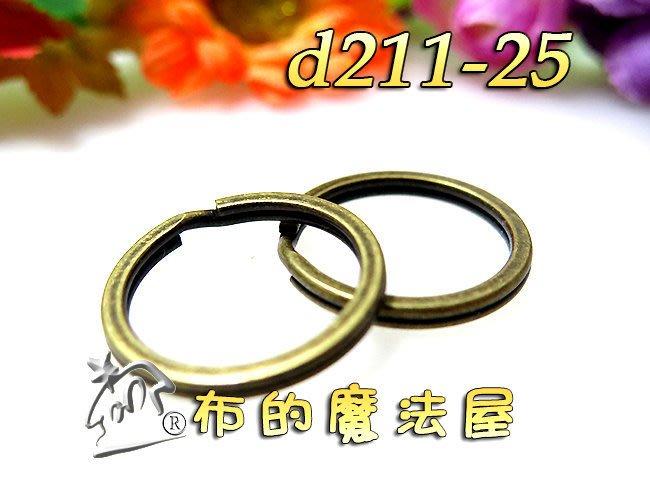 【布的魔法屋】d211-25mm古銅2入組扁圈鑰匙圈(買10送1,鑰匙環扣,鎖匙圈鋼圈,扁雙圈,鑰匙扣環,扁雙圈釦環)