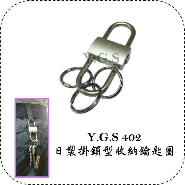 Y.G.S~精品百貨五金系列~402日製長環掛鎖型收納鑰匙圈 (含稅)