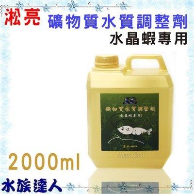 【水族達人】淞亮《礦物質水質調整劑 GH 水晶蝦專用 2000ml》2L 黃金瓶 水晶蝦 台北市