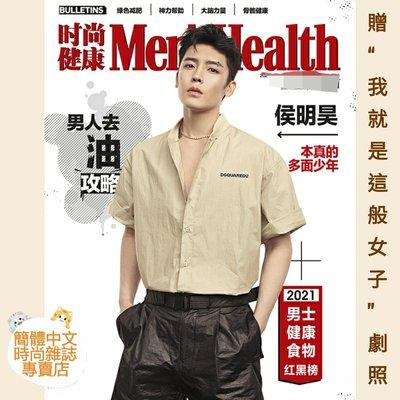 (台灣現貨)侯明昊 封面專訪/贈《我就是這般女子》劇照【時尚健康男士版 2021年3月號】