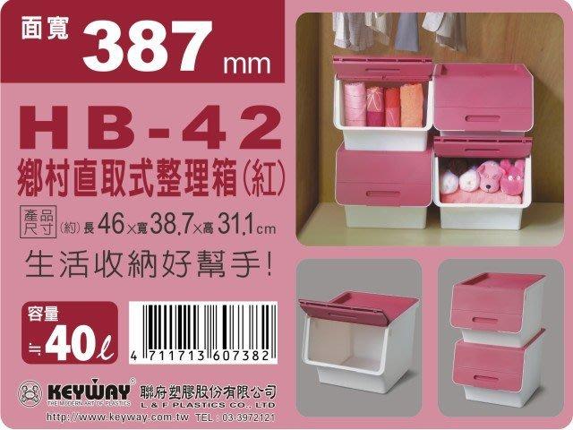 LOFT/六入/鄉村直取式整理箱(紅)/40L/收納箱/整理箱/嬰兒衣物收納/聯府/直購價