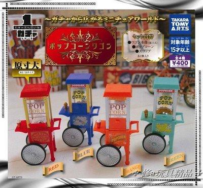 ✤ 修a玩具精品 ✤☾ 日本扭蛋 ☽ 組裝爆米花車 全4款 限量特價中