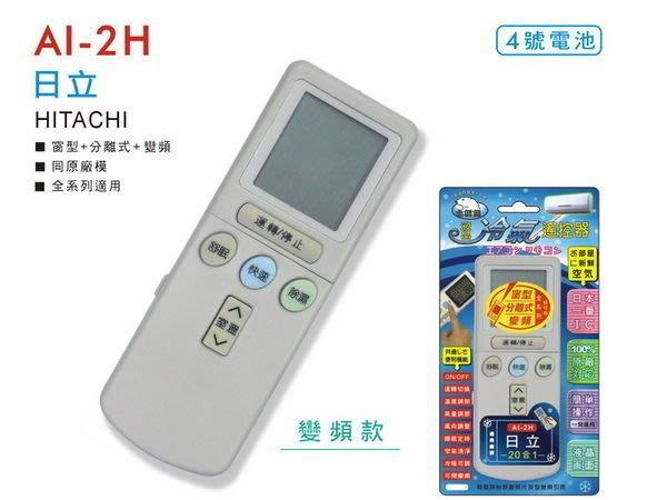 野豬 全新HITACHI 日立 AI-2H 20合一 專用冷氣搖控器 遙控器 原廠模 窗型/分離式/變頻適用 中市可自取