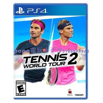 popo電玩小子全新PS4游戲 網球世界巡回賽2 Tennis World Tour 2 中文英文光碟