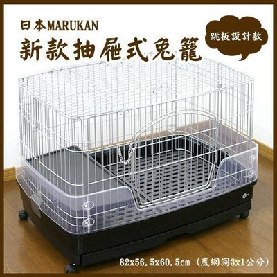 48小時出貨免運費*WANG *【MR-306】日本MARUKAN新款抽屜式兔籠(附跳板+輪子)M號~可上開