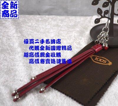 ☆優買二手名牌店☆TOD S 紅色 全皮 流蘇 卯釘 瓢蟲 吊飾 手機 掛飾『全新商品』