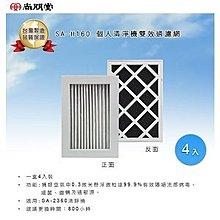 尚朋堂個人清淨機雙效過濾網SA-H160. 一盒4入裝 適用:SA-2360清靜機